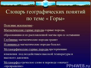 Словарь географических понятий по теме « Горы» Полезные ископаемые- Магматически