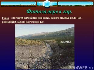 Фотогалерея гор. Горы - это части земной поверхности , высоко приподнятые над ра