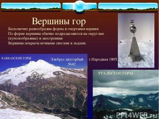 Вершины гор КАВКАЗСКИЕ ГОРЫ УРАЛЬСКИЕ ГОРЫ Эльбрус двугорбый 5642 г.Народная 189