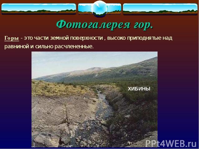 Фотогалерея гор. Горы - это части земной поверхности , высоко приподнятые над равниной и сильно расчлененные. ХИБИНЫ