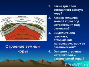 Строение земной коры Какие три слоя составляют земную кору? Какова толщина земно