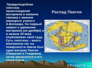 Распад Пангеи Правдоподобная гипотеза происхождения материков и океанов связана