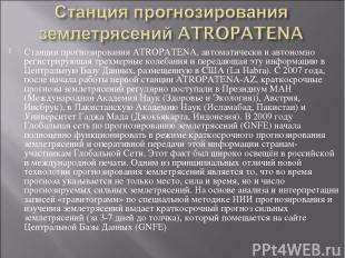 Станция прогнозирования ATROPATENA, автоматически и автономно регистрирующая тре