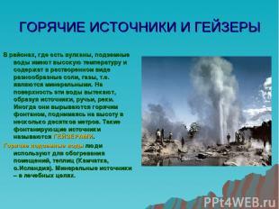 ГОРЯЧИЕ ИСТОЧНИКИ И ГЕЙЗЕРЫ В районах, где есть вулканы, подземные воды имеют вы