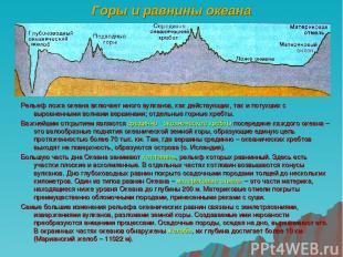 Горы и равнины океана Рельеф ложа океана включает много вулканов, как действующи