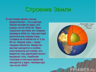 Строение Земли В настоящее время ученые предполагают, что в центре Земли находит