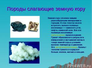Породы слагающие земную кору Земная кора сложена самыми разнообразными минералам