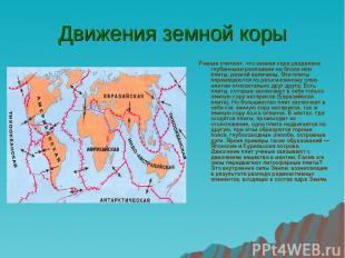 Движения земной коры Ученые считают, что земная кора разделена глубинными разлом