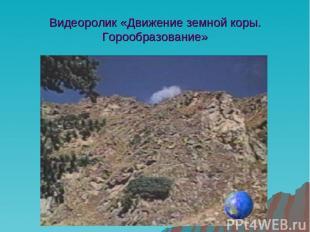 Видеоролик «Движение земной коры. Горообразование»