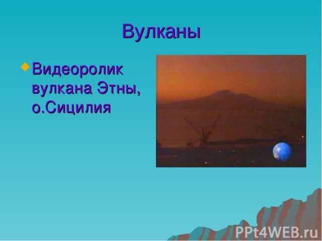Вулканы Видеоролик вулкана Этны, о.Сицилия