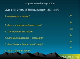 Формы земной поверхности Задание 3. Ответь на вопросы словами «да», «нет». 1. Ан