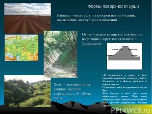 Формы поверхности суши Равнина – местность, на которой нет ни больших возвышений