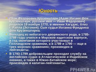 Юность Иван Фёдорович Крузенштерн (Адам Иоганн фон Крузенштерн; русское имя — Ив