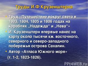 Труды И.Ф Крузенштерна Труд «Путешествие вокруг света в 1803, 1804, 1805 и 1806