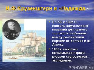 И.Ф.Крузенштерн и «Надежда» В 1799 и 1802 гг. - проекты кругосветных плаваний дл
