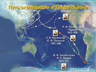 Путь экспедиции в Тихом океане