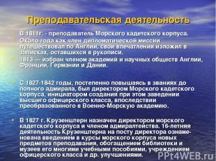 Преподавательская деятельность В 1811г. - преподаватель Морского кадетского корп