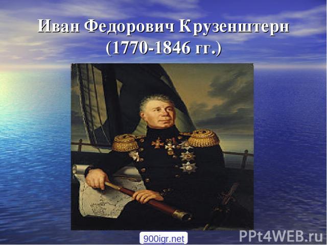 Иван Федорович Крузенштерн (1770-1846 гг.) 900igr.net