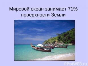 Мировой океан занимает 71% поверхности Земли