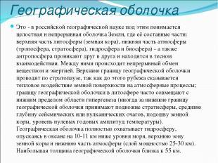 Географическая оболочка Это - в российской географической науке под этим понимае