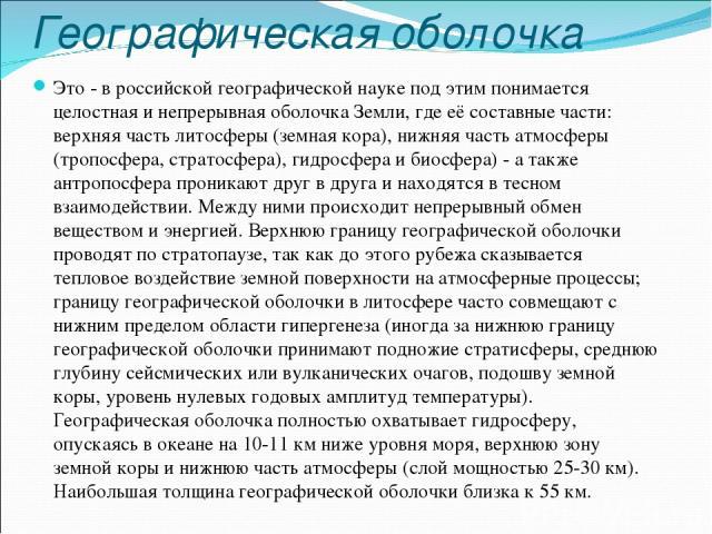 Географическая оболочка Это - в российской географической науке под этим понимается целостная и непрерывная оболочка Земли, где её составные части: верхняя часть литосферы (земная кора), нижняя часть атмосферы (тропосфера, стратосфера), гидросфера и…