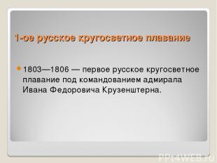 1-ое русское кругосветное плавание 1803—1806 — первое русское кругосветное плава