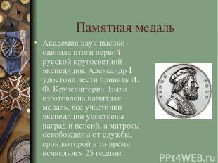 Памятная медаль Академия наук высоко оценила итоги первой русской кругосветной э