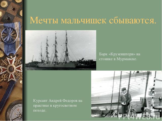 Мечты мальчишек сбываются. Барк «Крузенштерн» на стоянке в Мурманске. Курсант Андрей Федоров на практике в кругосветном походе.