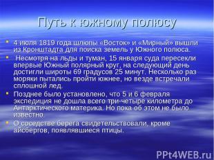 Путь к южному полюсу 4 июля 1819 года шлюпы «Восток» и «Мирный» вышли из Кроншта