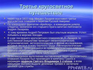 Третье кругосветное путешествие Через год в 1822 году Михаил Лазарев возглавил т