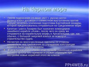 На Черном море После подписания 24 июня 1827 г. русско-англо-французского догово