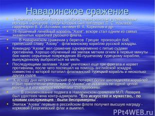 Наваринское сражение В команду корабля Лазарев отобрал самых опытных и талантлив