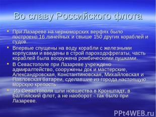 Во славу Российского флота При Лазареве на черноморских верфях было построено 16