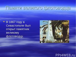Памяти великого флотоводца В 1867 году в Севастополе был открыт памятник великом