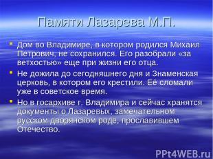 Памяти Лазарева М.П. Дом во Владимире, в котором родился Михаил Петрович, не сох
