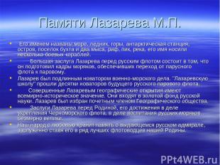 Памяти Лазарева М.П. Его именем названы море, ледник, горы, антарктическая станц