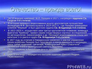 """Отечество – прежде всего! """"За 18 морских кампаний"""" М.П. Лазарев в 1817 г. награж"""
