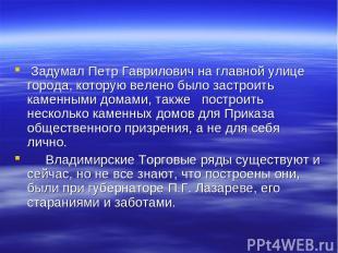 Задумал Петр Гаврилович на главной улице города, которую велено было застроить к