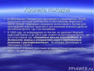 Хроника походов В 1803 Михаил Лазарев был произведен в гардемарины. После нескол