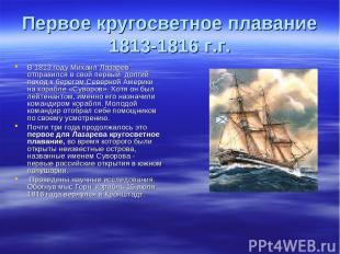 Первое кругосветное плавание 1813-1816 г.г. В 1813 году Михаил Лазарев отправилс