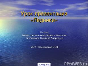 Урок-презентация «Ледники» 6 класс Автор: учитель географии и биологии Тихомиров