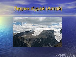Ледник Курай (Алтай)