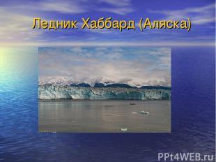 Ледник Хаббард (Аляска)