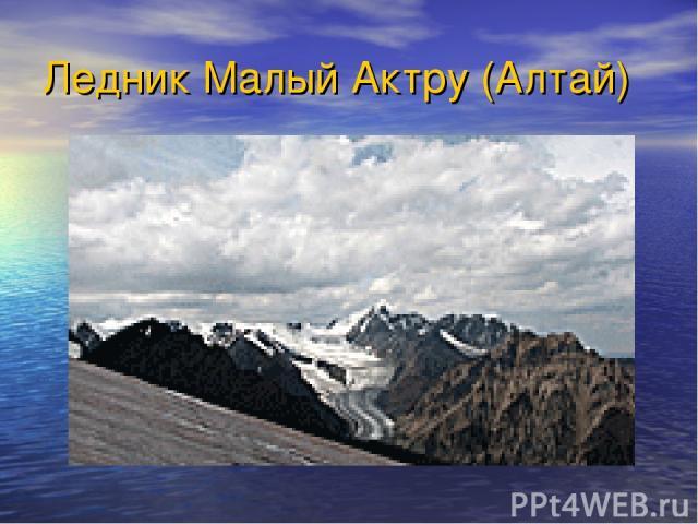 Ледник Малый Актру (Алтай)