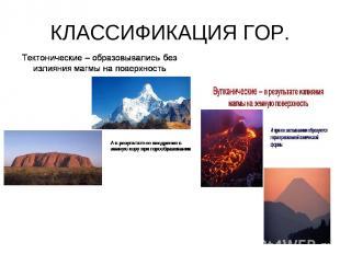 КЛАССИФИКАЦИЯ ГОР.