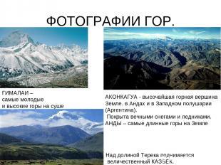 ФОТОГРАФИИ ГОР. ГИМАЛАИ – самые молодые и высокие горы на суше АКОНКАГУА - высоч