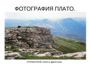 ФОТОГРАФИЯ ПЛАТО. ХУНЗАХСКОЕ плато в Дагестане