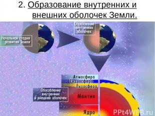 2. Образование внутренних и внешних оболочек Земли.