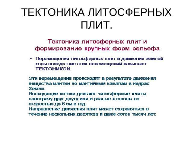 ТЕКТОНИКА ЛИТОСФЕРНЫХ ПЛИТ.