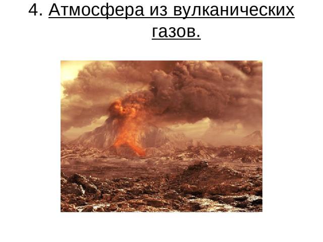 4. Атмосфера из вулканических газов.